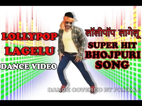लॉलीपॉप लागेलू - Pawan Singh - Lollypop Lagelu - Bhojpuri Hit Songs HD Dance Covered by Pankaj