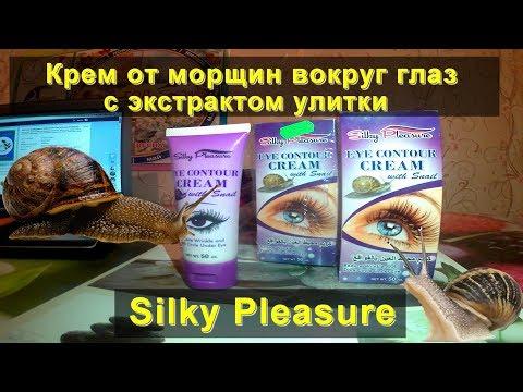 Крем от морщин вокруг глаз с экстрактом улитки Silky Pleasure