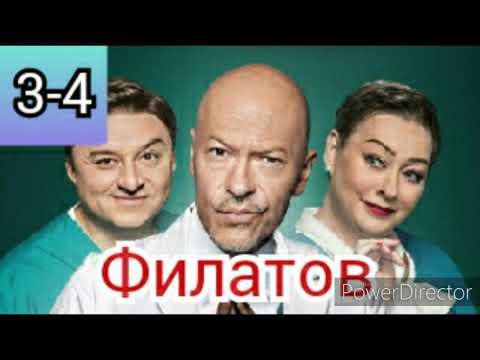 Филатов 3-4 серии