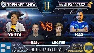 Премьер-Лига, Тур 4: Vanya - Kas, Rail - Arctur | Лучшие игроки в StarCraft II