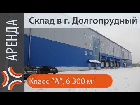 Продажа складских помещений | www.sklad-man.ru | ID 571