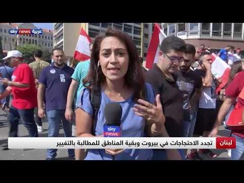 تجدد الاحتجاجات في بيروت وبقية المناطق للمطالبة بالتغيير  - نشر قبل 4 ساعة
