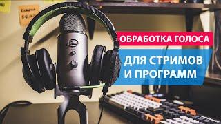 VST обработка голоса для видео и стримов