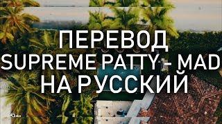 Supreme Patty - Mad (перевод на русский)