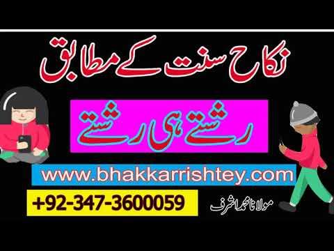 Jang Classified Zaroorat Rishta Rawalpindi