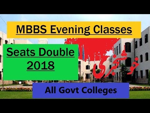 MBBS Evening session classes In Govt Medical Colleges Latest 2018..!! Will Seats double This year??