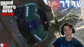 Funny Moments (GTA V ONLINE) - !שרדר