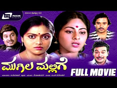 Mugila Mallige – ಮುಗಿಲ ಮಲ್ಲಿಗೆKannada Full HD MovieFEAT. Srinath, Saritha, Ashok