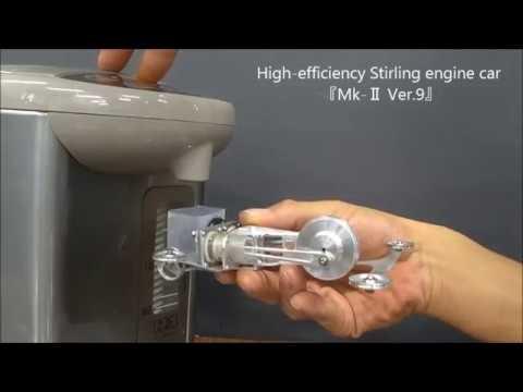 "High-efficiency Stirling engine car ""Mk-Ⅱ Ver.9"" / お湯で走る高効率α型スターリングエンジンカー @ものつくり大学"