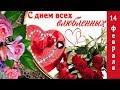 14 февраля День Святого Валентина Красивое видео поздравление на День влюбленных Валентинки открытки mp3