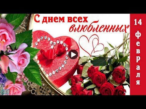 14 февраля День Святого Валентина Красивое видео поздравление на День влюбленных Валентинки открытки - Видео приколы смотреть
