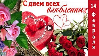14 февраля День Святого Валентина Красивое видео поздравление на День влюбленных Валентинки открытки
