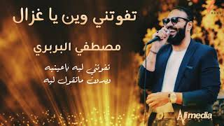 مصطفي البربري - تفوتني وين يا غزال || New 2020 || اغاني سودانية 2020