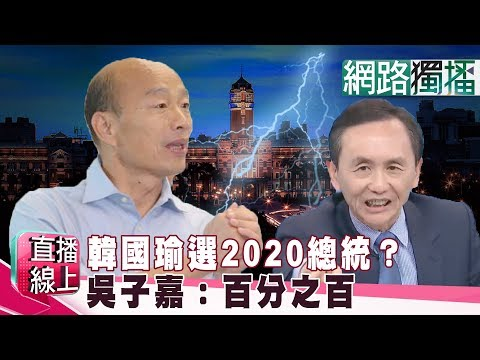 (網路獨播版)韓國瑜選2020總統?吳子嘉:百分之百《直播線上》20190313-2