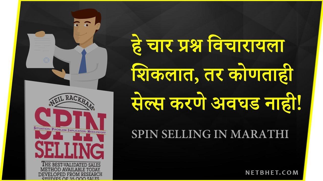 Sales Training in Marathi | SPIN selling | मराठी सेल्स ट्रेनिंग | Marathi Business Coach