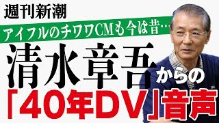 【週刊新潮】アイフルのチワワCMも今は昔… 「清水章吾」からの「40年DV」音声