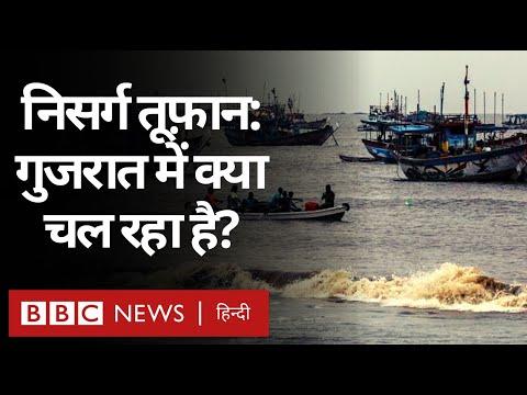 Nisarga Cyclone का Gujarat में क्या असर हो रहा है? (BBC Hindi)