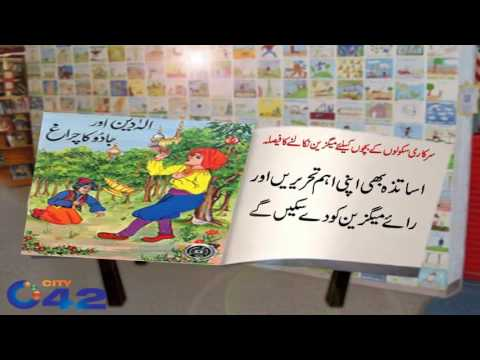 Punjab Govt decided to issues Magazine for schools students