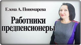 Работники-предпенсионеры - Елена Пономарева