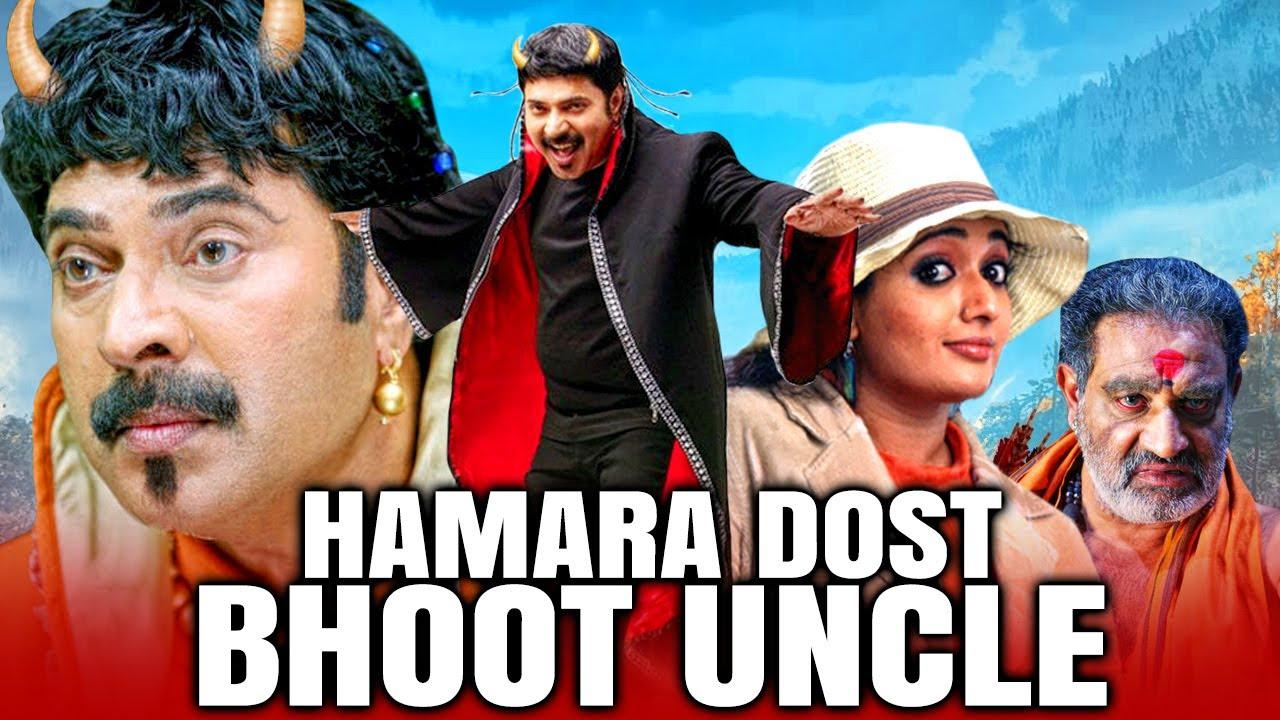 Hamara Dost Bhoot Uncle - South Hindi Dubbed Comedy Movie l Mammootty, Kavya Madhavan