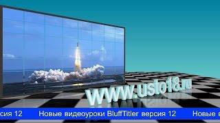 BluffTitler v.12. Видео урок: Слой зеркало, цилиндр и Стадия Морфинга