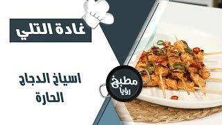 اسياخ الدجاج الحاره - غادة التلي