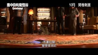 [電影預告]《書中自有魔怪谷》Goosebumps 10月22日.開卷刺激