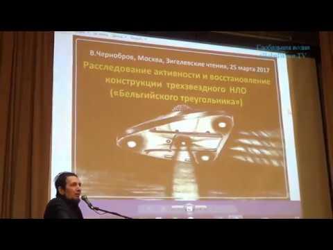 Смотреть Вадим Чернобров. Трехзвездные НЛО онлайн