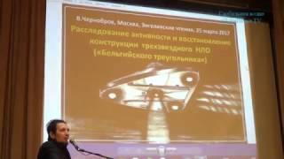 Вадим Чернобров. Трехзвездные НЛО
