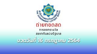 Live! ถ่ายทอดสดสลากกินแบ่งรัฐบาล งวดวันที่ 16 กรกฎาคม 2564