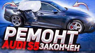 Ремонт Audi S5 Sportback Окончен.  Во сколько встал ремонт в США?  Обзор, тест-драйв...
