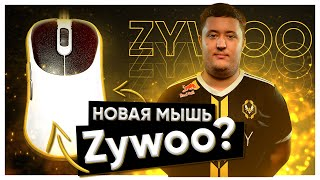 НОВАЯ МЫШЬ Zywoo? OUTSET AX Powered by Vaxee