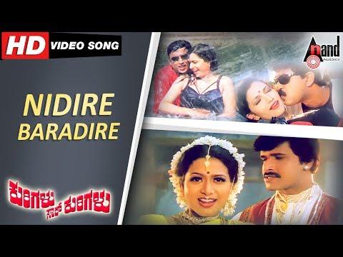 Kurigalu Saar Kurigalu | Nidire Baradire | Kannada Video Song | Ramesh | S.Narayan | Mohan | Kannada
