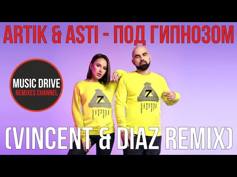 Artik & Asti - Под гипнозом (Vincent & Diaz Remix) Unofficial video cut