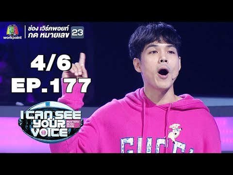 I Can See Your Voice -TH | EP.177 | 4/6 |  นัท มีเรีย | 10 ก.ค. 62