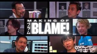 「アヌシー国際アニメーション映画祭2017」上映作品* 日本国内、そして世界で賞賛された大ヒット劇場アニメ『BLAME!』のBlu-rayが、超高品質・...