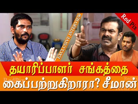 seeman vs vishal - is seeman trying to capture producer council - suresh kamatchi tamil news live  As the fight in producer council intensified between vishal and other , a Producer JSK Satish has sought a stay on the Ilaiyaraaja event that is scheduled to happen on February 2 and 3 at the YMCA Grounds in Royapettah, Chennai. The event is to commemorate the maestro's 75th birthday and raise funds for the Tamil Film Producers Council. In the meanwhile , suresh kamatchi, one of the producers who strongly criticise vishal , list outs the falls promises of vishal and how vishal mismanaged the fund in producer council.  suresh kamatchi also categorically denied the involvement of seeman in the fight between vishal and others in producer council   seeman speech,seeman latest, seeman latest speech, seeman speech today, vishal, producer council, suresh kamatchi,   More tamil news tamil news today latest tamil news kollywood news kollywood tamil news Please Subscribe to red pix 24x7 https://goo.gl/bzRyDm  #tamilnewslive sun tv news sun news live sun news