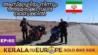 [EP:60] Indian & Australian bikers in IRAN 🇮🇷 /അച്ചായൻ ആളു പുലിയാണ്