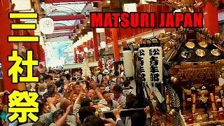 大混乱!!公園町会 浅草西参道商店街!2018年 浅草三社祭 - Asakusa Sanja Matsuri Festival