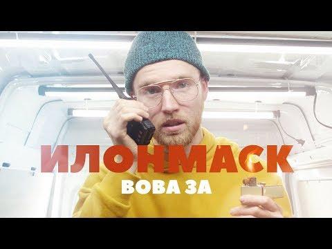 ВОВА ЗА - Илонмаск (Премьера клипа, 2019)