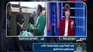 بالفيديو.. وزير الصحة يجري عملية جراحية لشاب بمستشفى شرم الشيخ