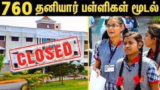 தமிழ்நாட்டில் 760 தனியார் பள்ளிகள் மூடல் I 760 Private Schools Banned in Tamilnadu I Latest News
