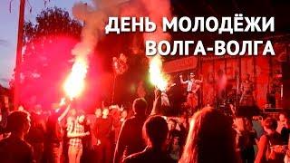 Егорьевск | День молодёжи 2017 | Волга-Волга