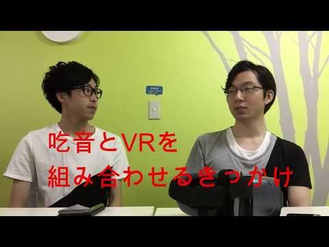VRで吃音を改善 吃音×VRを体験してみた