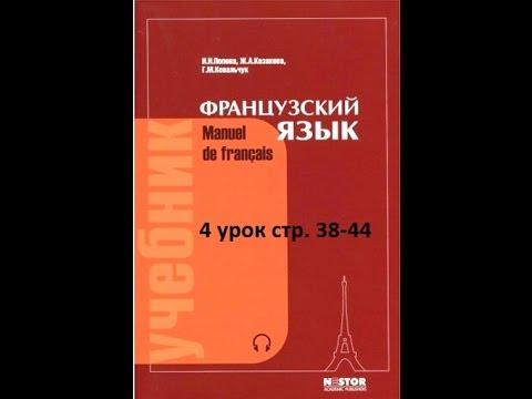 4 урок стр. 38-44 ໒(⊙ᴗ⊙)७✎▤ Французский язык Попова Казакова Ковальчук