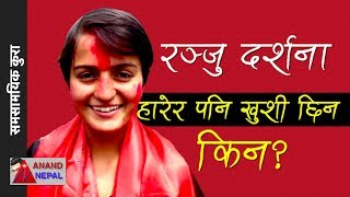 हारेर पनि खुशी, किन ? रञ्जु दर्शनाले योजना सुनाइन - Ranju Darshana happy after losing election
