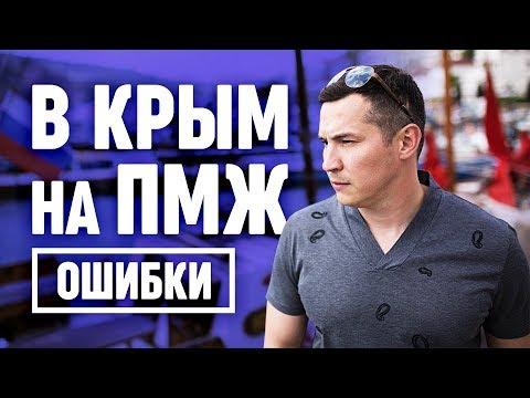 Ошибки при переезде в Крым. В Крым на ПМЖ. Как переехать в Крым