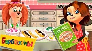 Барбоскины - Кулинарная школа - Мультфильм для детей