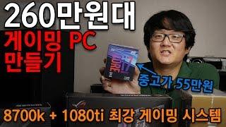 PC 조립 가이드, 260만원대 8700k + 1080ti 최강 게이밍 빌드