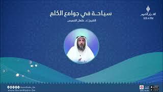 برنامج سياحة في جوامع الكلم ،، مع الشيخ / د. عثمان الخميس - 30